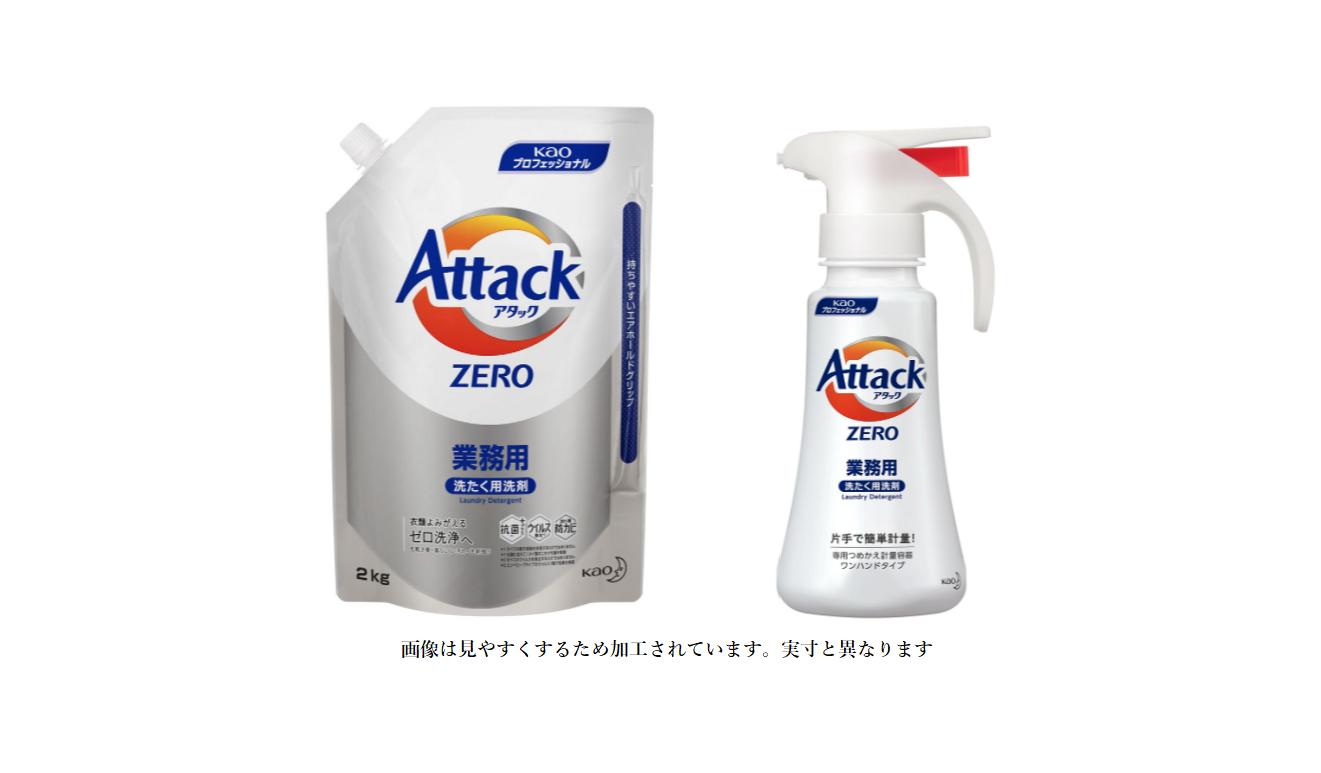【新容器登場】花王プロ アタックZERO業務用2Kg