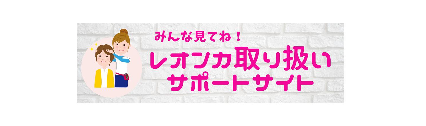 【配信中】レオンカ「はじめてウィッグ」レクチャー