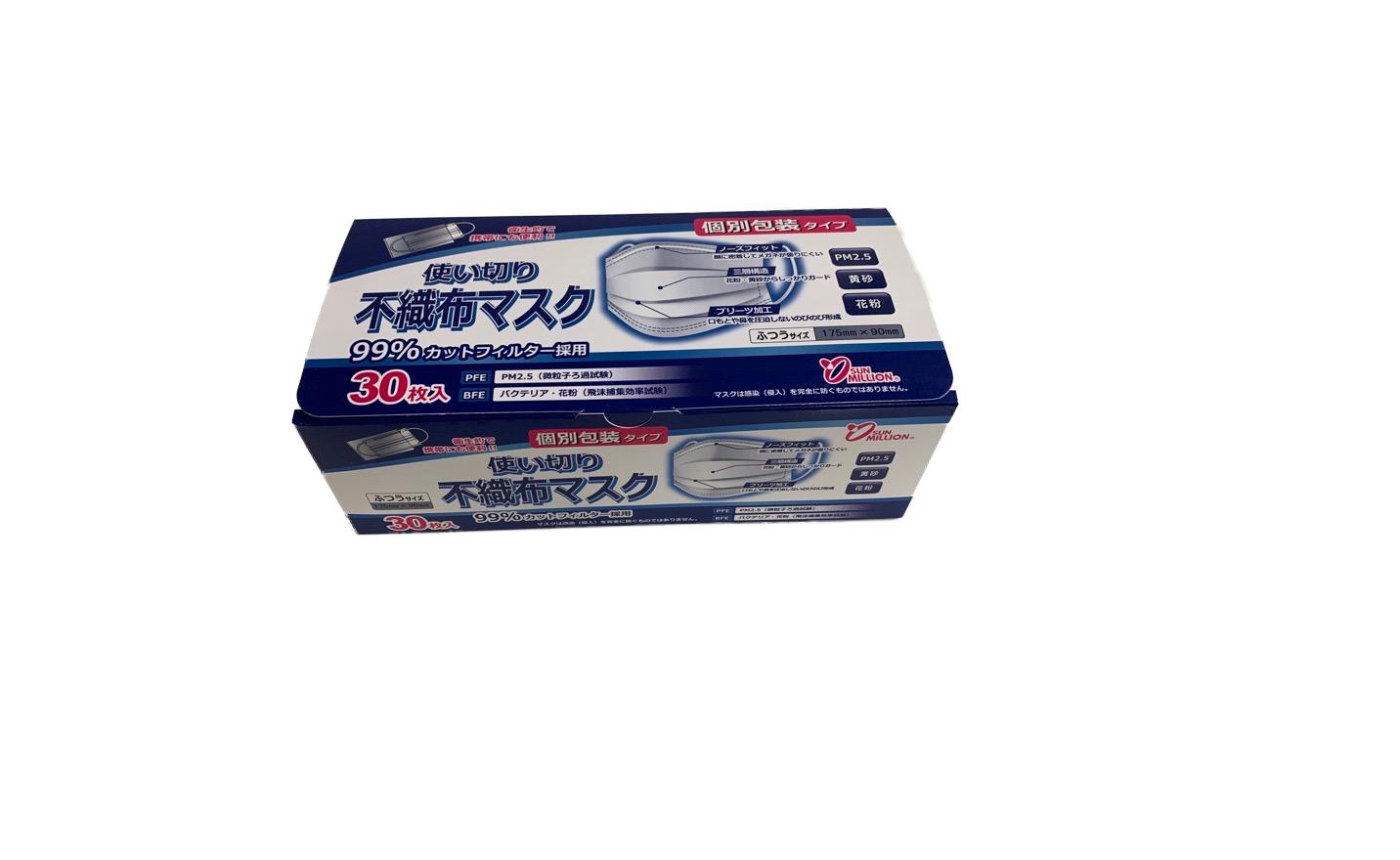 【マスク備蓄ご提案】ヨコイ 使い切り不織布マスク(個包装タイプ30枚入)